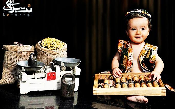 ثبت بهترین لحظات زندگی در آتلیه ایرانیان