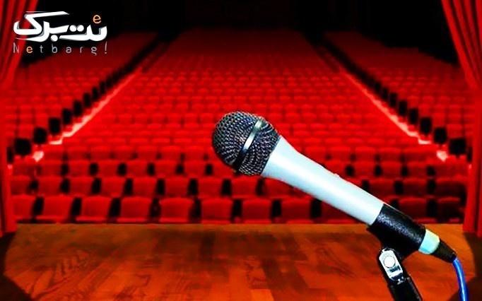 آموزش فن بیان و سخنرانی در آموزشگاه رهرو