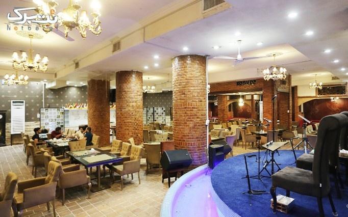 رستوران بین المللی سیمرغ با پکیج شام و موسیقی زنده