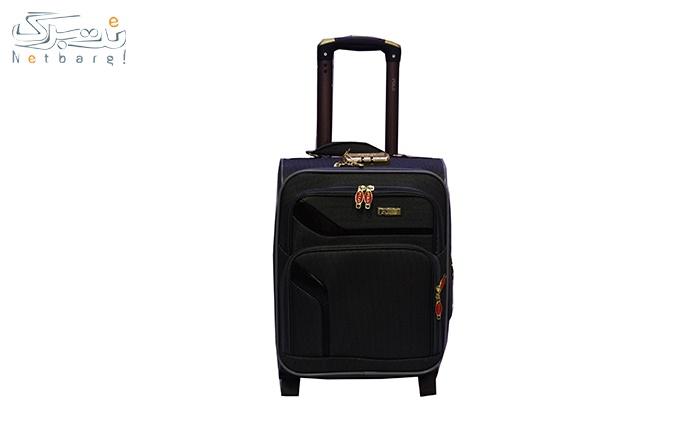 چمدان پولو 16 اینچ