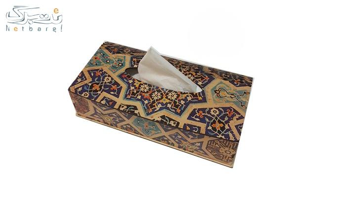 جعبه دستمال کاغذی از فروشگاه تهران دیزاین