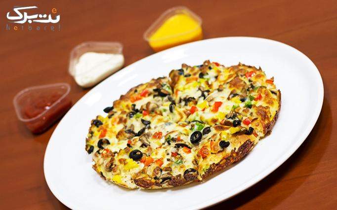 ژوانا فودلندبا پیتزاهای دلچسب و لذیذ