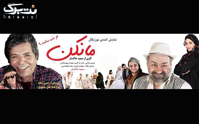 نمایش مانکن با سعید خاکسار و حسین بابایی