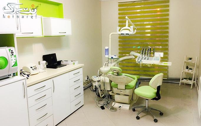جرم گیری و بروساژ دندان در دندانپزشکی دکتر فضلی فر