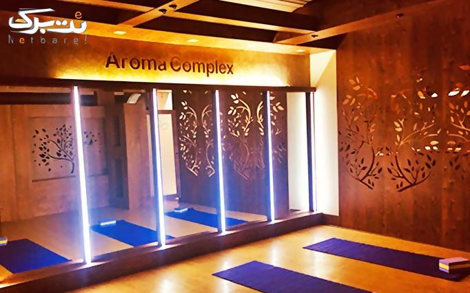 دوره های یوگا در مجموعه فرهنگی ورزشی آروما
