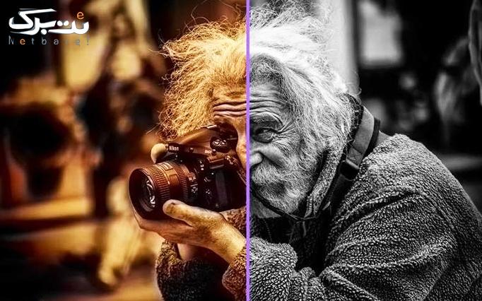 آموزش عکاسی دیجیتال در موسسه ویژگان