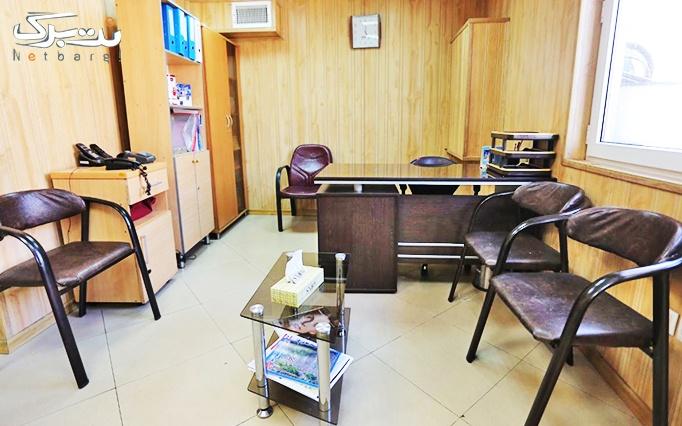 تزریق بوتاکس درمطب دکتر غلامی