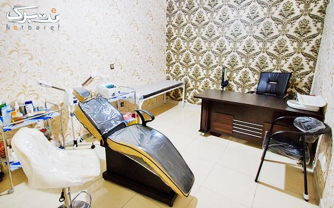 دستمزد تزریق بوتاکس دیسپورت در مطب دکتر افلاکی