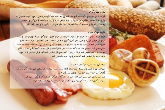 رستوران هتل سیمرغ با بوفه مجلل صبحانه