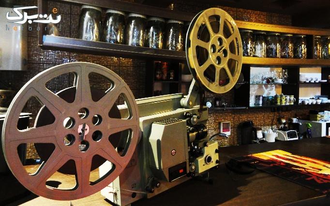 کافه سینما با منوی باز نوشیدنی های گرم