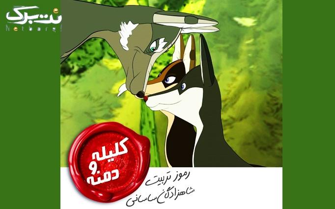 فیلم سینمایی انیمیشن کلیله و دمنه در سینما آزادی