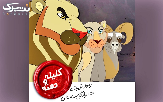 فیلم سینمایی انیمیشن کلیله و دمنه در پردیس مگامال