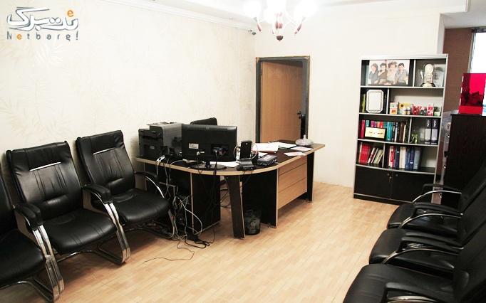 دستمزد تزریق بوتاکس دیسپورت توسط دکتر رضوی