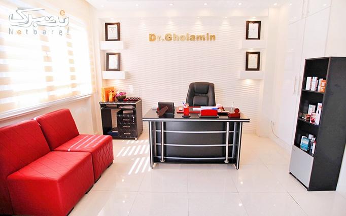 تزریق بوتاکس در مطب آقای دکتر غلامین