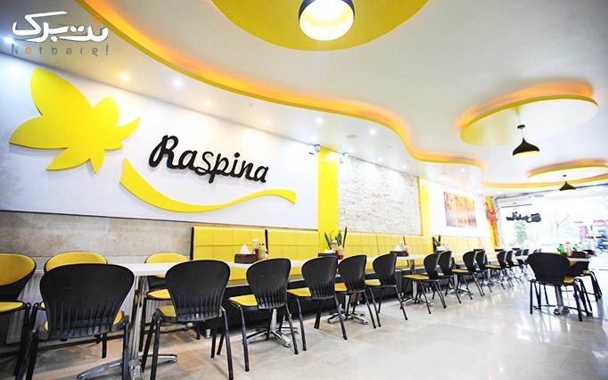 فست فود راسپینا با منوی باز غذاهای متنوع و خوشمزه