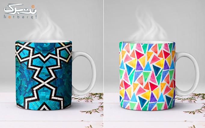 چاپ روی ماگ سرامیکی از فروشگاه تهران دیزاین