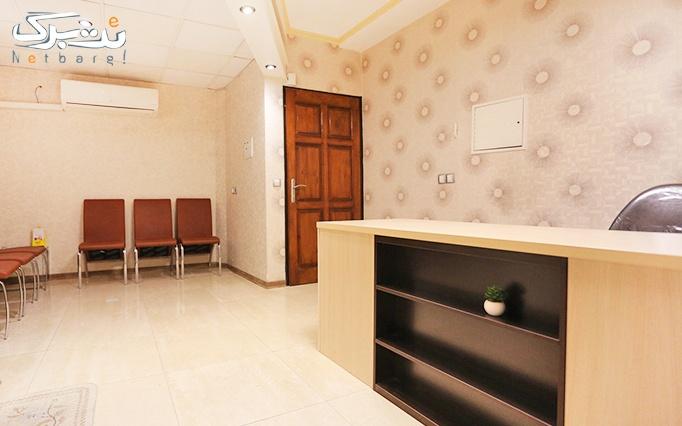 لیزر الکساندرایت در مطب دکتر غیبی