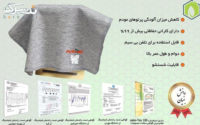 کاور وایفای ضد امواج از سروش سلامت پایدار ایرانیان