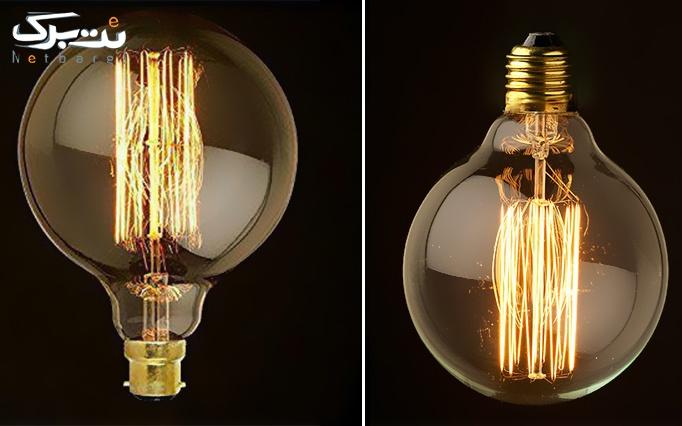 لامپ G125 رشته ای 40 وات از AGNOOR