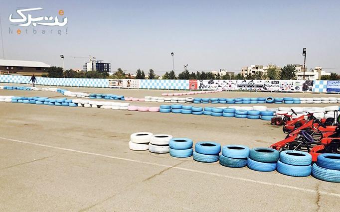 رانندگی در کارتینگ مجموعه ورزشی آزادی