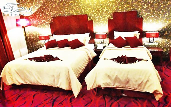 اقامت به همراه صبحانه در هتل 5 ستاره پارسیس