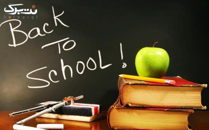 کلاس های تقویتی دوره ابتدایی در آموزشگاه قلم برنا