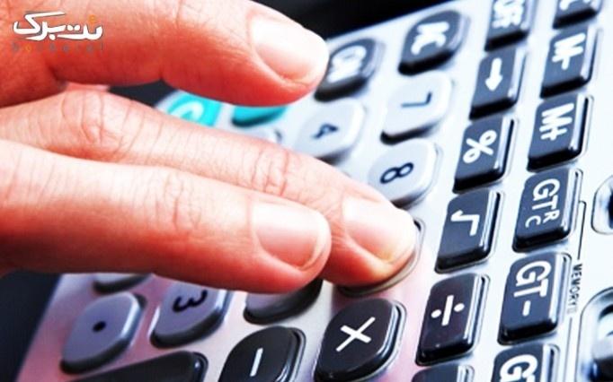 آموزش حسابداری كاربردی در موسسه آینده برتر