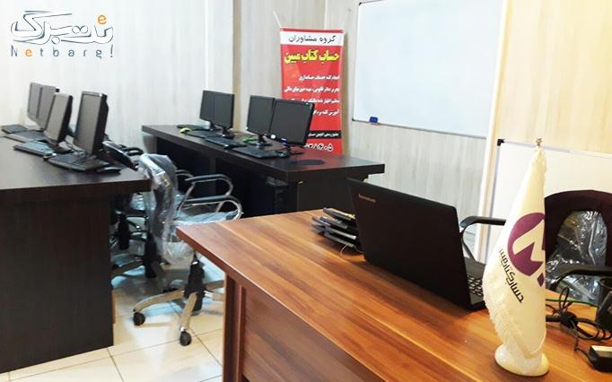 آموزش نرم افزار حسابداری سپیدار در آموزشگاه مبین