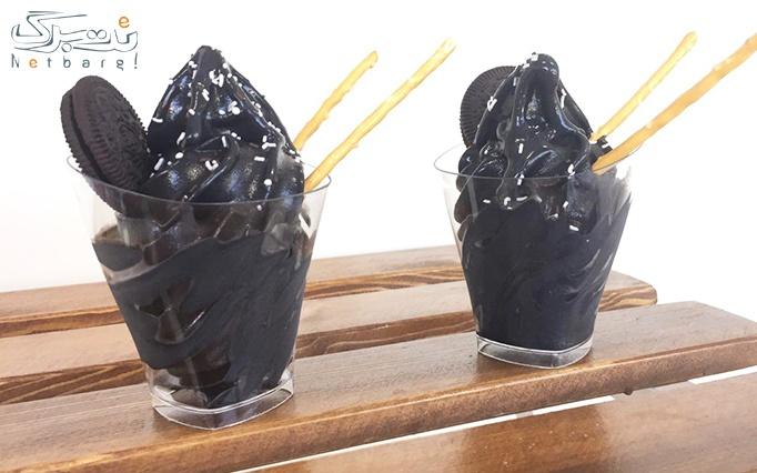 برای اولین بار پک دوتایی بستنی زغالی در سینا تلا