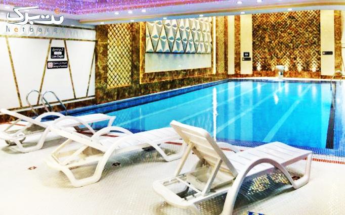 استفاده از استخر ،سونا و جکوزی هتل الماس نوین