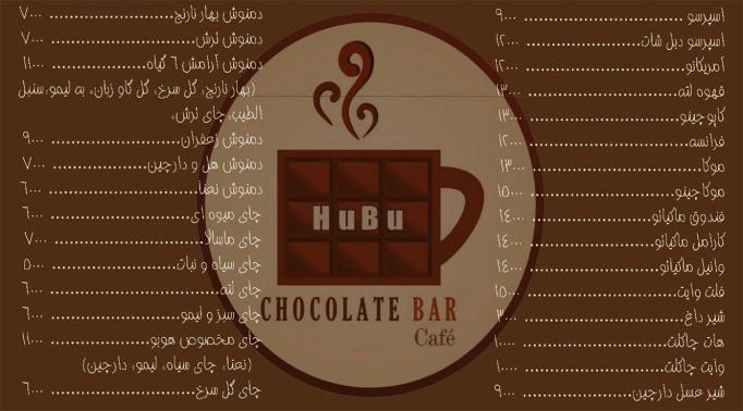 کافه شکلات هوبو با منو باز کافه