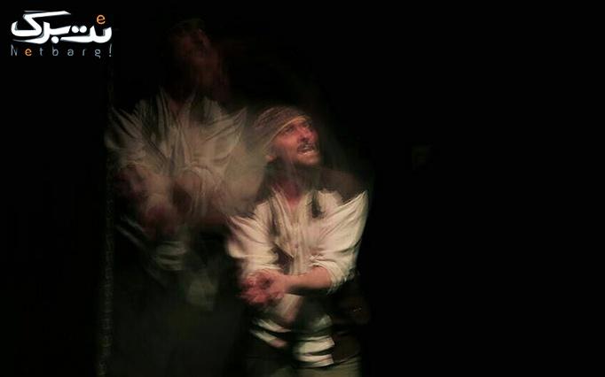 نمایش داخائو در پردیس تئاتر شهرزاد