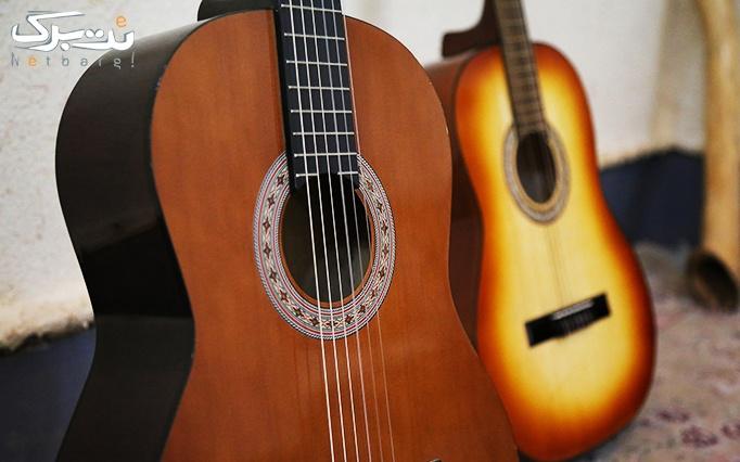 آموزش گیتار در آموزشگاه تاج بخش