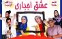 نمایش کمدی خانوادگی شاد عشق اجباری ویژه روز تئاتر