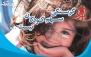 کوچه گردان عاشق جمعیت امام علی (ع)