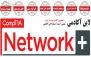 آموزش Network+ویژه متقاضیانMicrosoft درلاین آکادمی