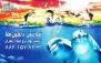جشنواره عطر فطر: دلفیناریوم برج میلاد ویژه برنامه