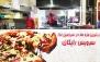 فست فود فودلند با منو پیتزا تک نفره یا سوخاری و ویژه