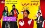 نمایش کمدی ارث و حرص در پردیس مگامال