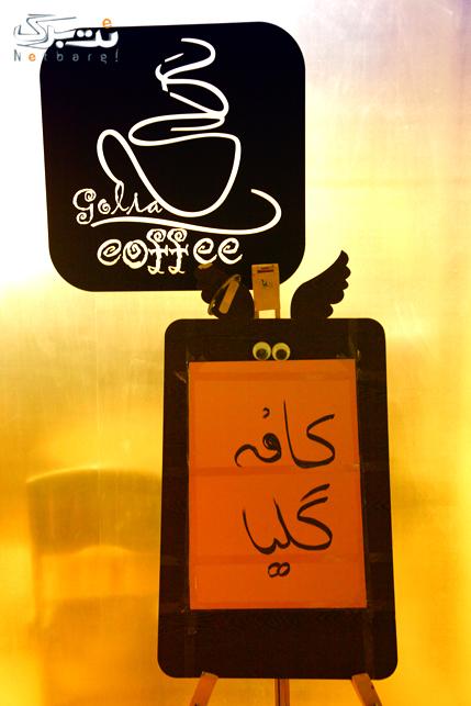کافه گلیا
