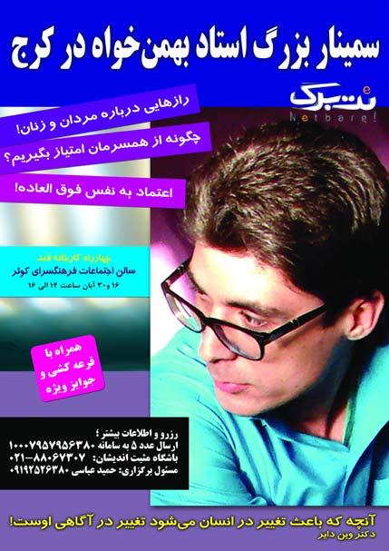 بهمن خواه