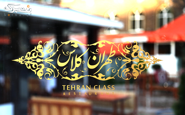 طهران کلاس