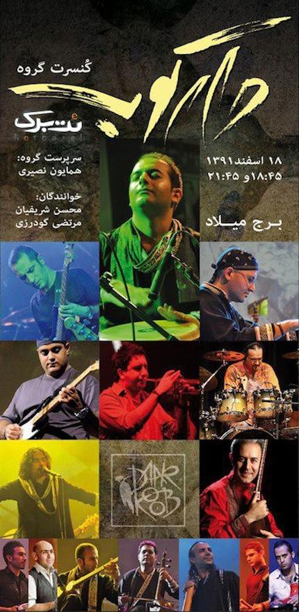 کنسرت گروه دارکوب در برج میلاد