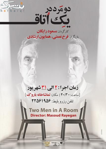 دو مرد در یک اتاق