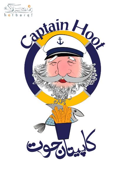 کاپیتان حوت