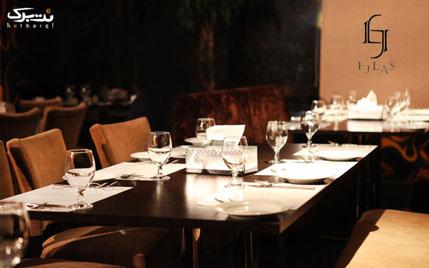 رستوران بین المللی اجلاس