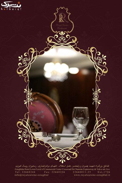 رستوران رویال هتل استقلال