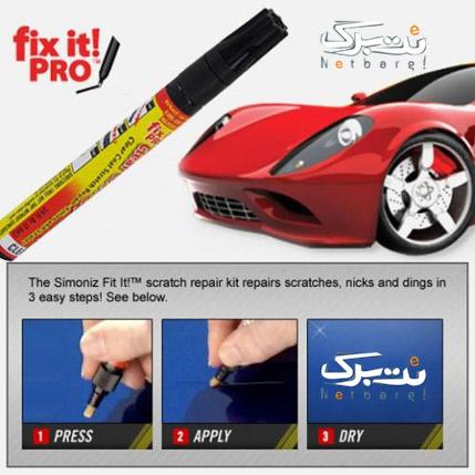 قلم خش گیر ماشین