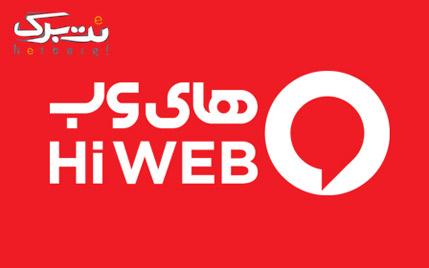 اینترنت های وب