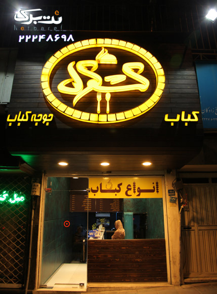 رستوران کشکول
